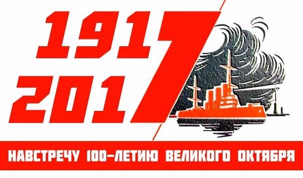 Образован оргкомитет по празднованию 100-летия Октябрьской революции