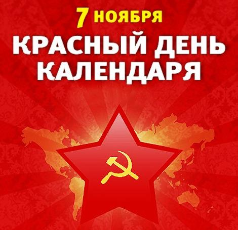 День 7 ноября вновь должен стать праздничным. Обращение коммунистов Свердловского района