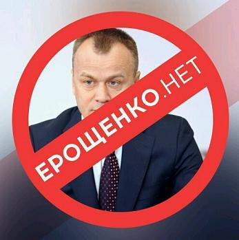 Врио губернатора Ерощенко возвращает Иркутскую область в бандитские девяностые?
