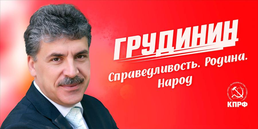 Победит Грудинин – победит Россия! Выше явку наших избирателей!