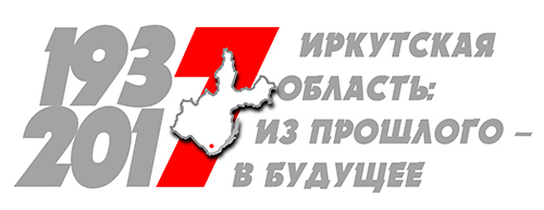 В преддверии юбилея Иркутской области