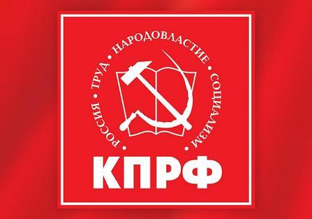 На передовой борьбы за социализм. Доклад Г.А. Зюганова (продолжение)