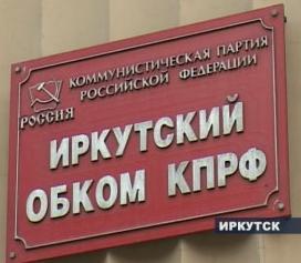 В Иркутской области полиция обыскивает райкомы КПРФ