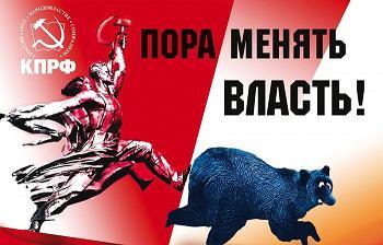 РИА Новости: Кандидат КПРФ лидирует на выборах губернатора Иркутской области