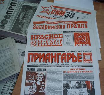 Газета «Приангарье» отметит 20-летний юбилей