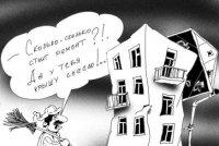 Капитальный ремонт — с участием бюджета