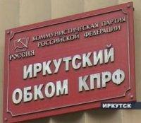Ответ КПРФ на заявление пресс-службы ГУ МВД по Иркутской области
