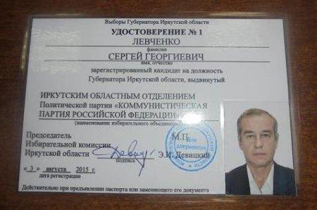 Сергей Левченко официально зарегистрирован как кандидат в губернаторы