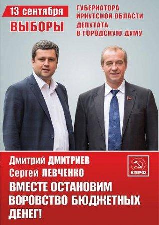 Дмитрий Дмитриев снят с выборов в думу Иркутска