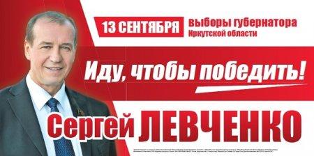 Обращение земляков — выходцев из Иркутской области в поддержку Сергея Левченко