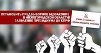 Остановить предвыборное беззаконие в Нижегородской области! Заявление Президиума ЦК КПРФ
