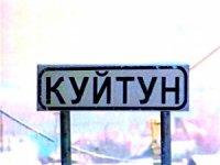 Резолюция митинга представителей общественности п. Куйтун и Куйтунского района 20 августа 2015 года