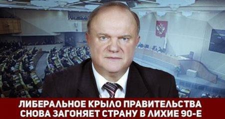Г.А. Зюганов: Либеральное крыло правительства снова загоняет страну в лихие 90-е