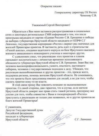 Сергей Левченко направил открытое письмо Сергею Чемезову по поводу реализации проектов «Ростеха» в Прибайкалье