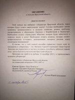 Обращение заместителя Ю.А. Ножикова к жителям Иркутской области