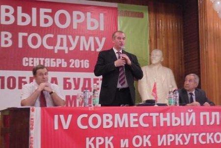 С участием С.Г. Левченко прошёл совместный пленум Иркутского обкома и контрольно-ревизионной комиссии КПРФ