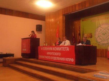 В Иркутске состоялся пленум обкома КПРФ