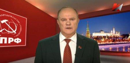 Новогоднее поздравление Председателя ЦК КПРФ Г.А. Зюганова