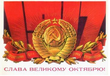 Созидательный импульс советской эпохи