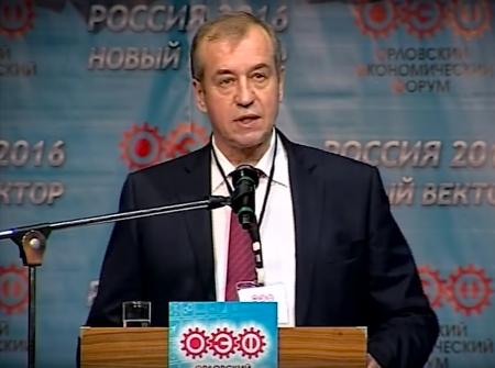 Выступление С.Г. Левченко на Орловском экономическом форуме: нам нужен Госплан
