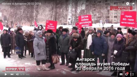 Митинг в Ангарске: остановить рост цен на проезд!