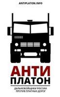 «Антиплатон»: 6 февраля у стадиона «Труд» пройдет митинг в поддержку дальнобойщиков