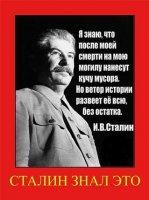 В Иркутске пройдёт мероприятие памяти И.В. Сталина