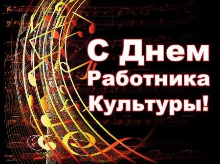 С Днём работника культуры! Поздравление Сергея Левченко