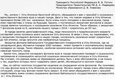 Высшее образование в Усть-Илимске отстояли при поддержке коммунистов
