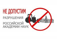 Остановить губительные реформы в сфере науки! Заявление иркутских коммунистов