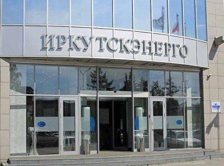 Министр дал добро, ФАС сказала «фас». О продаже российским министерством энергетики госпакета акций «Иркутскэнерго» частнику О. Дерипаске
