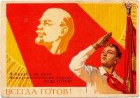 19 мая – день пионерии. Поздравление С.Г. Левченко