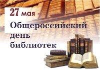 Поздравление С.Г. Левченко с Общероссийским днём библиотек