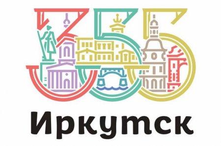 Поздравление С.Г. Левченко иркутянам с Днём города