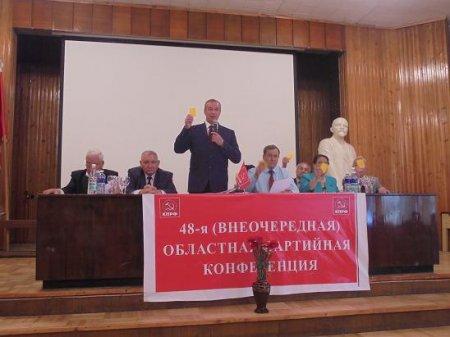 Иркутские коммунисты на конференции определились с кандидатами в Госдуму