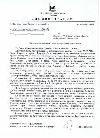 Мэрия Иркутска ответила на обращение «Советов избирателей Левченко»