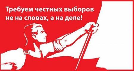 Требуем честных выборов не на словах, а на деле! Заявление Общероссийского штаба по координации протестного движения