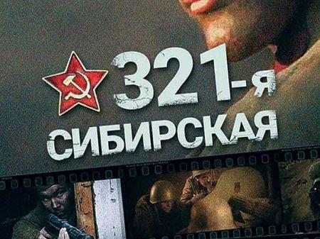 Ольхонский район. Жители поддержали создание фильма о 321-й сибирской дивизии
