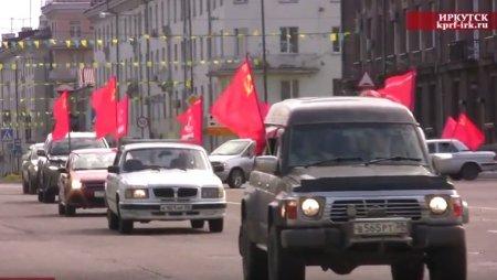 Автопробег Иркутск-Ангарск-Усолье в поддержку КПРФ и Сергея Бренюка