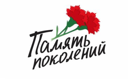 Проект «Память поколений» на иркутской земле