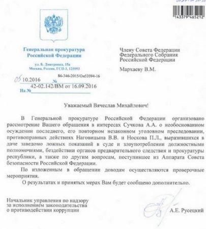 Генпрокуратура займется Вячеславом Наговицыным