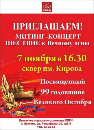 Приглашаем на акции, посвящённые 7 ноября