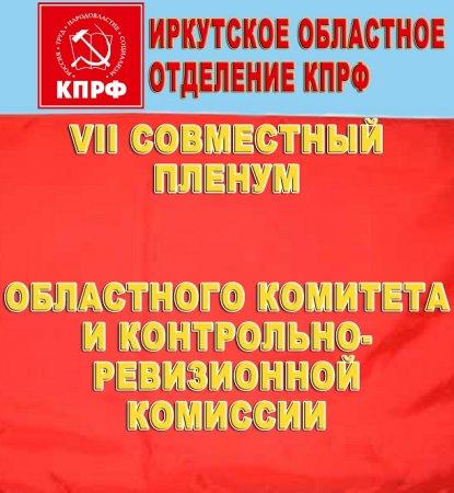 Областной пленум КПРФ: послевыборная самокритика и год губернаторства Левченко