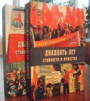 Новая книга в библиотеке обкома КПРФ