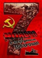 Да здравствует 99-я годовщина Великой Октябрьской Социалистической Революции!
