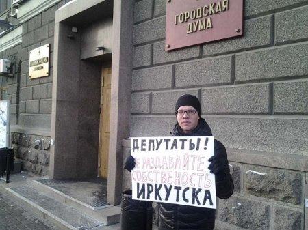 Иркутские коммунисты провели пикет против перевода муниципальных предприятий в ОАО. Вопрос отложен, но не снят