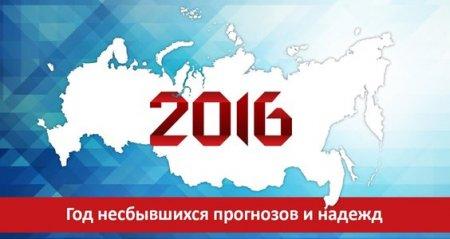 «Год несбывшихся прогнозов и надежд». Статья Г.А. Зюганова в газете «Правда»