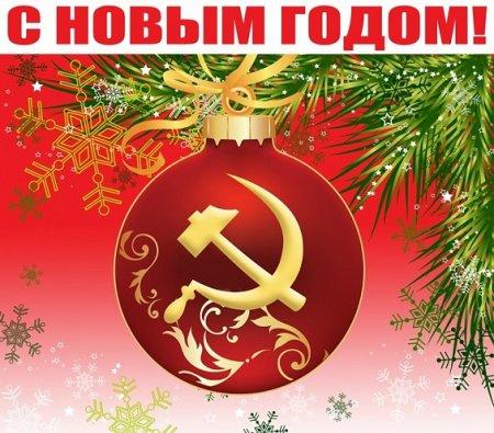 Новогоднее поздравление Геннадия Зюганова