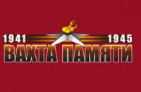 «Вахта памяти»: слёт под Иркутском
