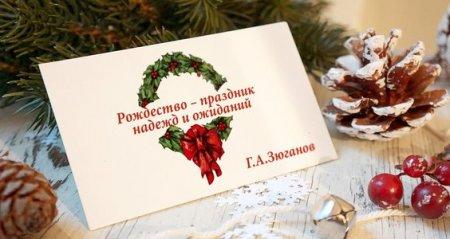 Г.А.Зюганов: Рождество – праздник надежд и ожиданий